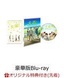 【楽天ブックス限定先着特典】犬部!(豪華版)【Blu-ray】(フォトカード(5枚セット))