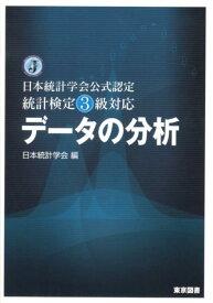 データの分析 日本統計学会公式認定統計検定3級対応 [ 日本統計学会 ]