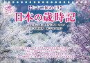 七十二候めくり日本の歳時記カレンダー(2016)
