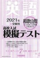 和歌山県高校入試模擬テスト英語(2021年春受験用)
