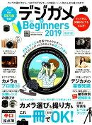 デジカメfor Beginners(2019最新版)