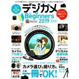 デジカメfor Beginners(2019最新版) (100%ムックシリーズ 家電批評特別編集)