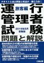 運行管理者試験問題と解説旅客編(2019年8月受験版)