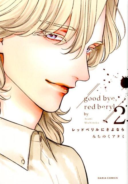 レッドベリルにさよなら 2 (ダリアコミックス) [ みちのくアタミ ]