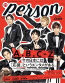 TVガイドPERSON(vol.97)