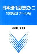 日本進化思想史(3)