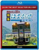 最後のキハ181系 特急はまかぜ 大阪〜姫路〜和田山〜浜坂【Blu-ray】