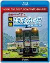 最後のキハ181系 特急はまかぜ 大阪〜姫路〜和田山〜浜坂【Blu-ray】 [ (鉄道) ]