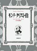 モンテ・クリスト伯(全7巻セット)