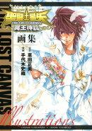 聖闘士星矢THE LOST CANVAS冥王神話画集