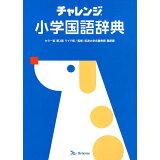 チャレンジ小学国語辞典第2版