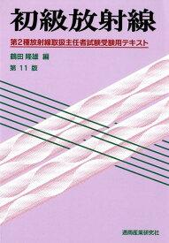 初級放射線第11版 第2種放射線取扱主任者試験受験用テキスト [ 鶴田隆雄 ]