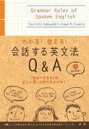 【謝恩価格本】わかる!使える!会話する英文法Q&A