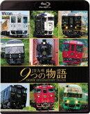 JR九州 9つの物語 D&S(デザイン&ストーリー)列車【Blu-ray】