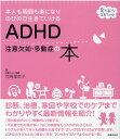 ADHD 注意欠如・多動症の本 [ 司馬理英子 ]