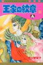 王家の紋章(第58巻) (Princess comics) [ 細川智栄子 ]