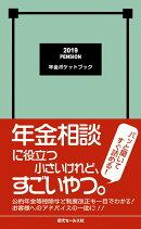 2019 年金ポケットブック