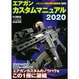 エアガンカスタムマニュアル(2020) (HOBBY JAPAN MOOK Arms MAGAZINE)