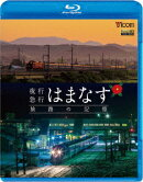 夜行急行はまなす 旅路の記憶 津軽海峡線の担手ED79と共に【Blu-ray】
