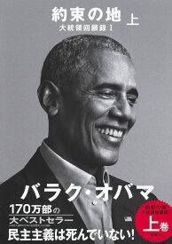 約束の地 大統領回顧録 Ⅰ 上 [ バラク・オバマ ]