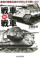戦車対戦車