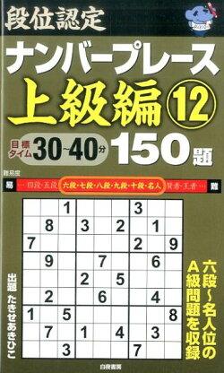 段位認定ナンバープレース上級編150題(12)