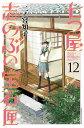 七つ屋志のぶの宝石匣(12) (KC KISS) [ 二ノ宮 知子 ]