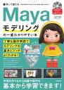 作って覚える Mayaモデリングの一番わかりやすい本 [ 大澤司 ]