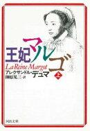 王妃マルゴ(上巻)