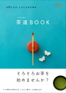 茶道chado「BOOK」