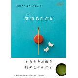茶道BOOK (淡交ムック)