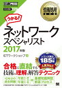 情報処理教科書 ネットワークスペシャリスト 2017年版 [ ICTワークショップ ]