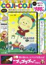COJI-COJI 神回!傑作選DVD BOOK (<DVD>)