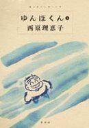 ゆんぼくん(5)