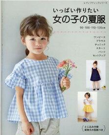 いっぱい作りたい女の子の夏服 (レディブティックシリーズ)