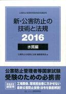 新・公害防止の技術と法規(2016 水質編)