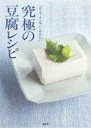 【謝恩価格本】「おとうふ工房いしかわ」の究極の豆腐レシピ