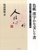 色紙漢字かな交じり書