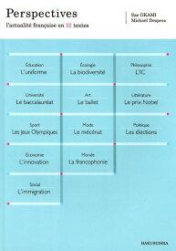 12テーマでわかるフランス事情 [ 岡見さえ ]
