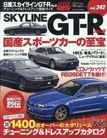 ハイパーレブ Vol.242 日産スカイラインGT-R ;No.9 (ニューズムック)