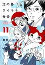江の島ワイキキ食堂(11) (ねこぱんちコミックス) [ 岡井ハルコ ]