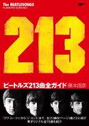 ビートルズ213曲全ガイド