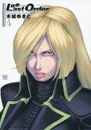 銃夢 Last Order NEW EDITION(4)