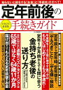 定年前後の手続きガイド (TJMOOK) [ 中島 典子 ]
