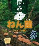 ねん菌(へんけい菌)