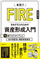【入荷予約】本気でFIREをめざす人のための資産形成入門