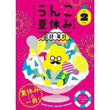 日本一楽しい夏休みドリルうんこ夏休みドリル小学2年生国語・算数 (うんこドリルシリーズ)