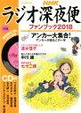 ラジオ深夜便ファンブック(2018) 「深夜便のうた」CD付 (ステラMOOK)