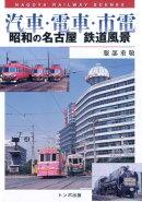 汽車・電車・市電昭和の名古屋鉄道風景