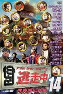 逃走中14 〜run for money〜 卑弥呼伝説編